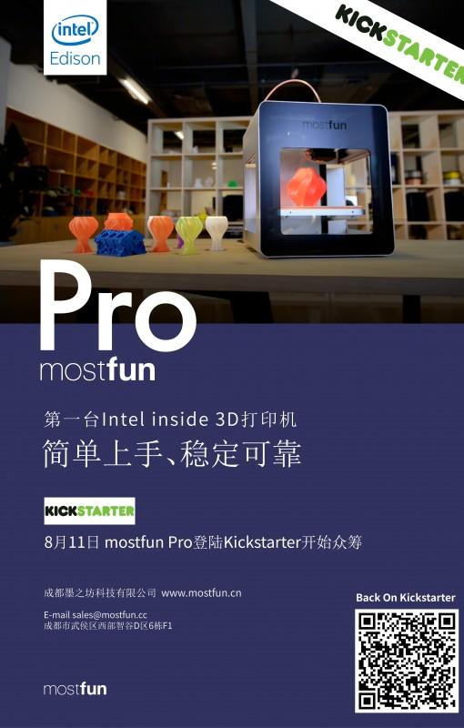 mostfun海报-01